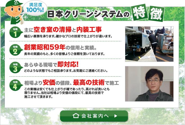 日本クリーンシステムの特徴