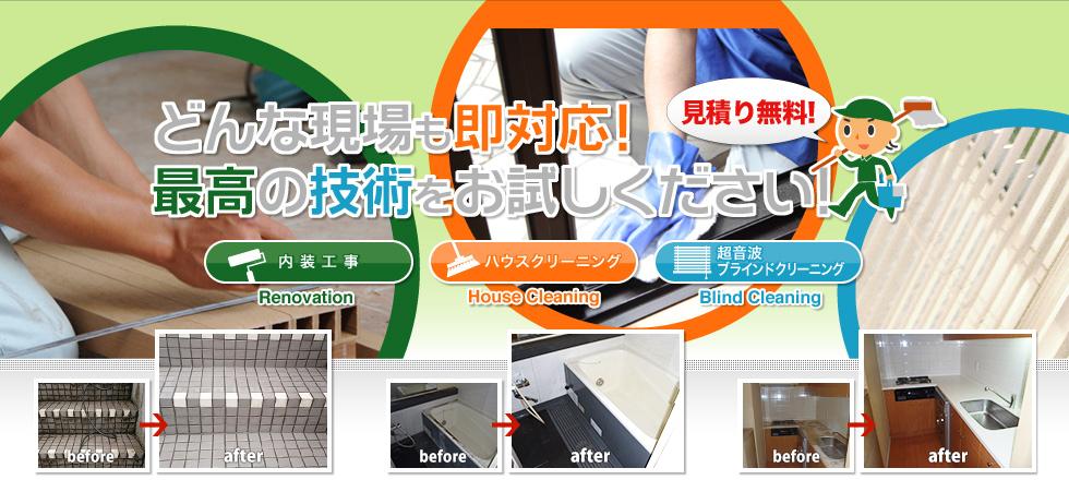 原状回復工事・内装工事は東京都新宿区|日本クリーンシステムトップ画像
